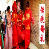 让婚礼多一些传统文化.jpg